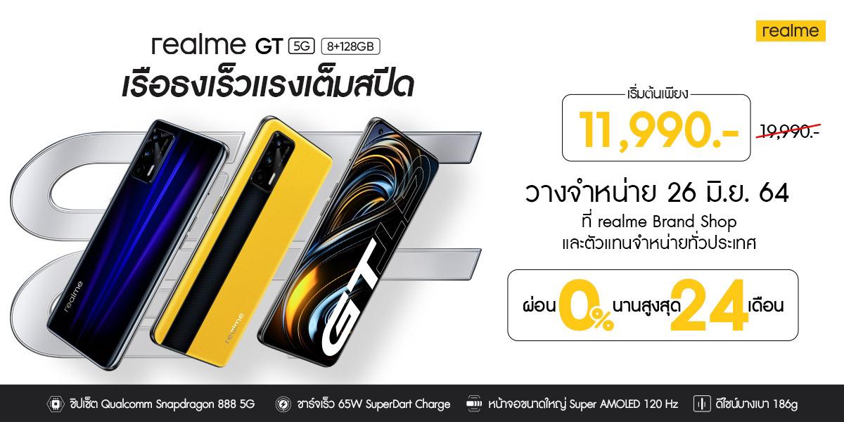 เตรียมตัวให้พร้อมกับ First sale สมาร์ทโฟนเรือธง realme GT 5G ราคาเริ่มต้นเพียง 11,990 บาท วางจำหน่ายพร้อมกันทั่วประเทศในวันที่ 26 มิถุนายนนี้
