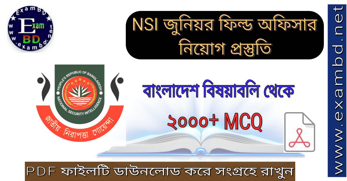 NSI জুনিয়র ফিল্ড অফিসার নিয়োগ প্রস্তুতি ২০০০+ MCQ
