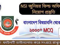 NSI জুনিয়র ফিল্ড অফিসার নিয়োগ প্রস্তুতি ২০০০+ MCQ - PDF Download