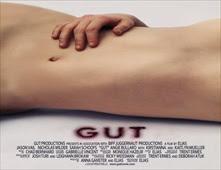 مشاهدة فيلم Gut
