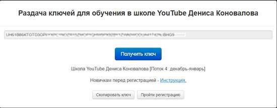 активация ключа в школе youtube Коновалова