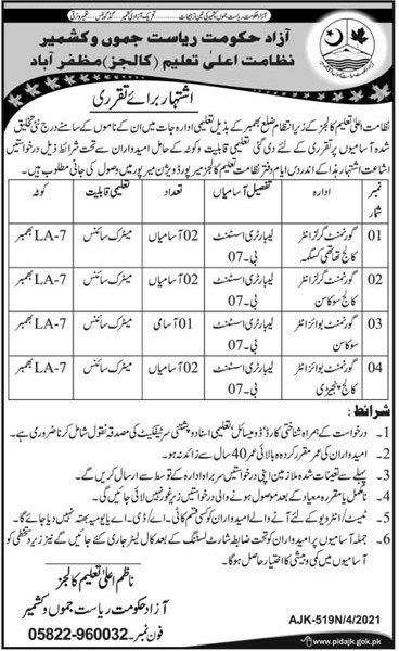 This page is about AJK Higher Education Department Jobs May 2021 Latest Advertisment. AJK Higher Education Department invites applications for the posts announced on a contact / permanent basis from suitable candidates for the following positions such as Laboratory Assistant. These vacancies are published in ausaf Newspaper, one of the best News paper of Pakistan. This advertisement has pulibhsed on 04 May 2021 and Last Date to apply is 14 May 2021.
