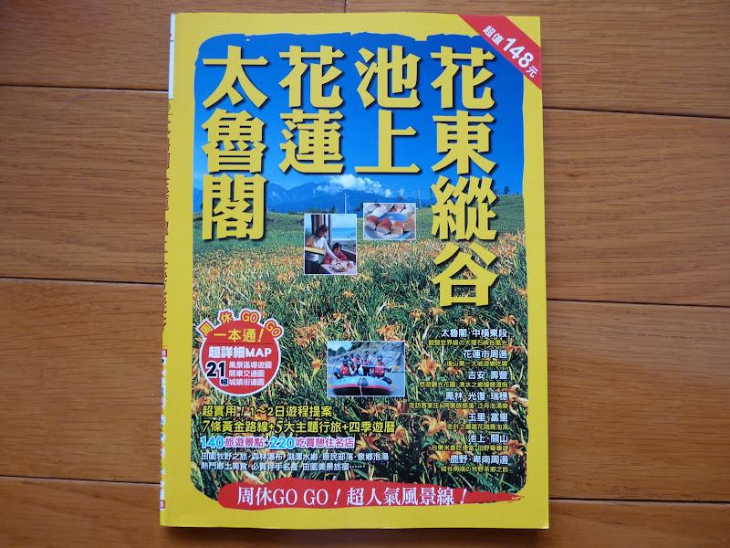 TAIWAN.Taipei - P1110395.JPG