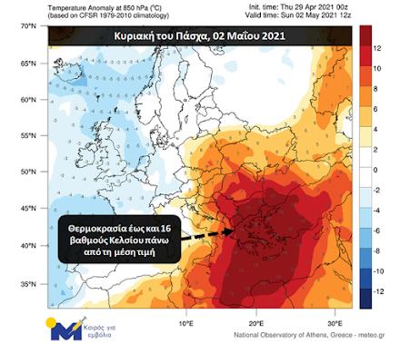 Τους 39 βαθμούς πιθανόν να φτάσει η θερμοκρασία στην Κρήτη το Πάσχα σύμφωνα με το Εθνικό Αστεροσκοπείο Αθηνών
