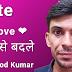 नफरत को प्यार में कैसे बदलें - डॉ. विनोद कुमार