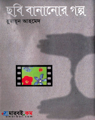 ছবি বানানোর গল্প - হুমায়ূন আহমেদ Chhobibananor Golpo Humayun Ahmed
