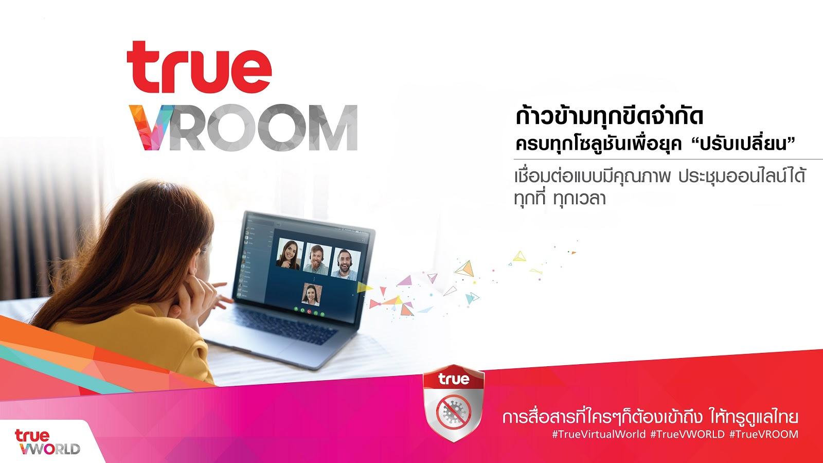 "TRUE Group ชวนเปิดประสบการณ์ใหม่ ""True VROOM"" ห้องประชุมและห้องเรียนเสมือนจริง สัญชาติไทย"