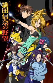 Oda Nobuna No Yabou - The Ambition of Oda Nobuna [Blu-ray] (2012)