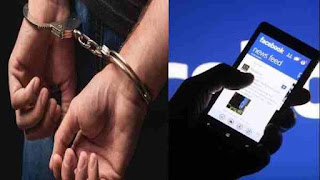 कटिहार/सोशल मीडिया पर आपत्तिजनक पोस्ट मामले में चार गिरफ्तार