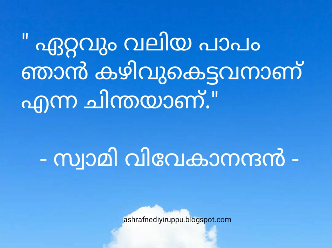 Positive Thinking Quotes Images In Malayalam Best Wallpapers Cloud