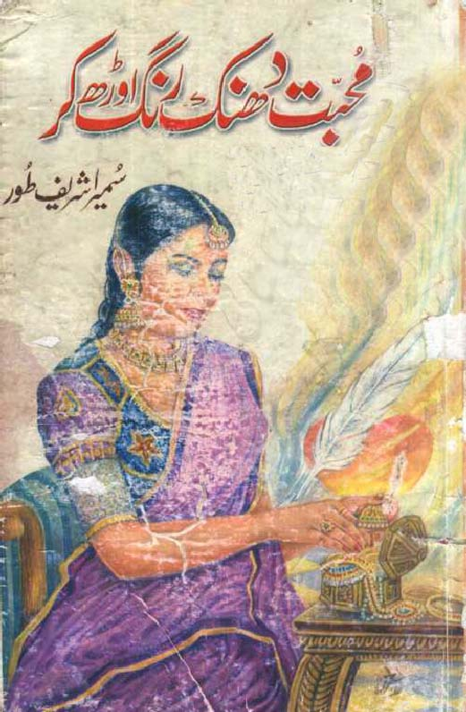 Muhabbat Dhanak Rung is a very well written complex script novel by Sumaira Sharif Toor which depicts normal emotions and behaviour of human like love hate greed power and fear , Sumaira Sharif Toor is a very famous and popular specialy among female readers