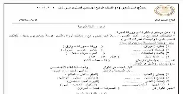 نماذج الوزارة الاسترشادية للصف الرابع الابتدائى ترم اول2021