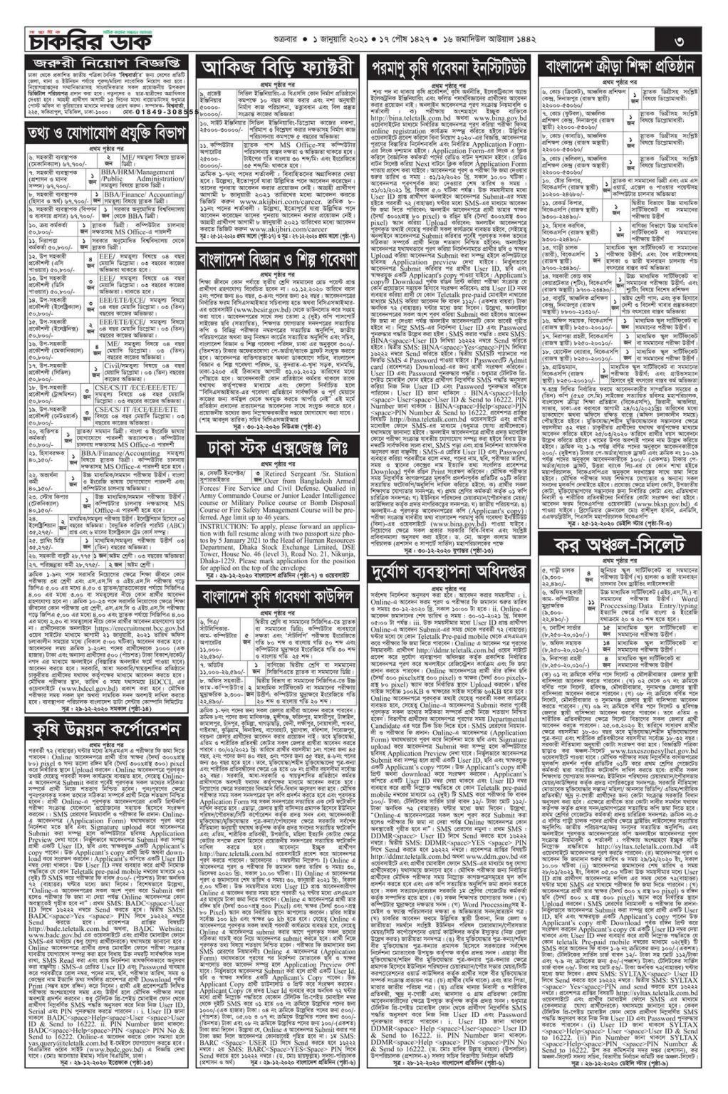 সাপ্তাহিক চাকরির ডাক পত্রিকা ০১ জানুয়ারি ২০২১ - saptahik chakrir dak potrika 01 january 2021