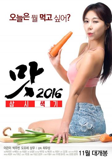 [เกาหลี 18+] Three Sexy Meals (2016) [Soundtrack ไม่มีบรรยายไทย]