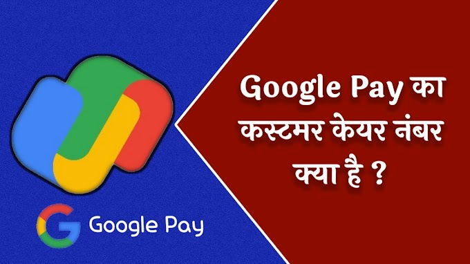 google pay customer care no | Google pay Costomer care in India is 9079.....