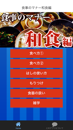 食事のマナー和食編
