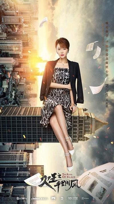 The King of Blaze China Drama