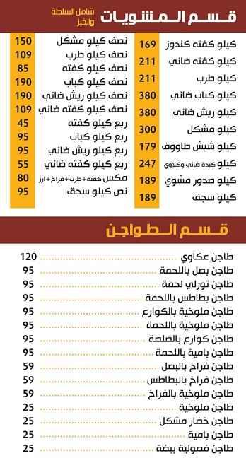 منيو مطعم حضرموت شيخ المندي 4