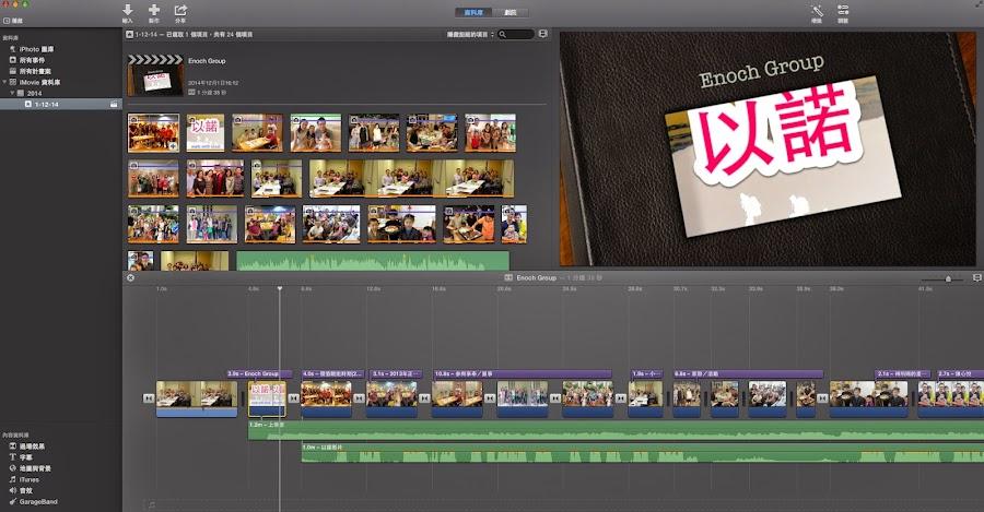 iMovie 的操作都是以拖拉和點擊進行
