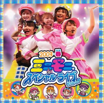 [TV-SHOW] ミニモニ。 – 2003・春 ミニモニ。スペシャルライブだぴょ~ん!(2003/10/29)