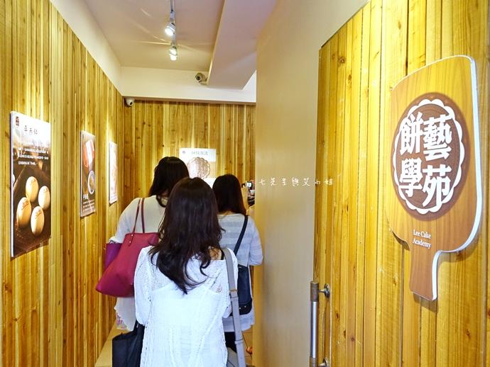 10 李亭香 平西餅 手做課程體驗 餅藝學院