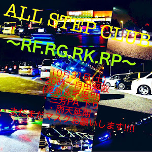 ステップワゴンスパーダ RK5 のカスタム事例画像 さえきっちさんの2020年10月08日21:48の投稿