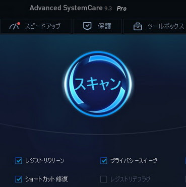 [PCソフト] Advanced SystemCare Pro v9.3.0.1119