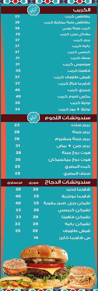 اسعار مطعم المصري