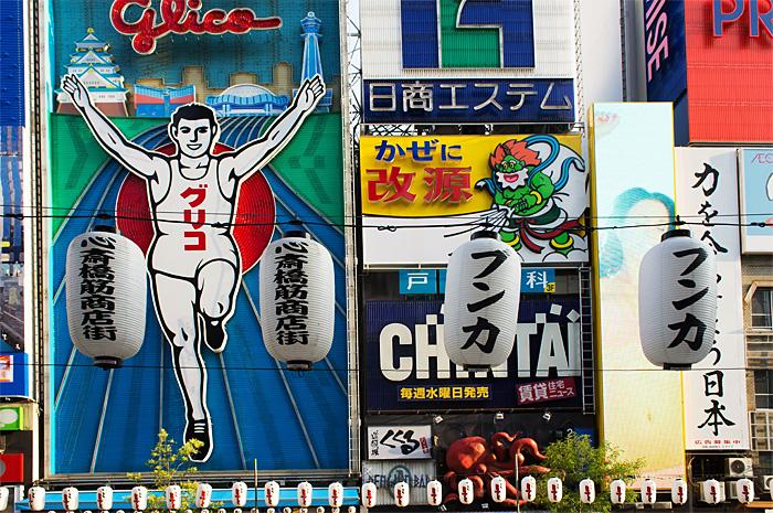 Osaka44.jpg