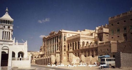 قصر السيد الكاف في تريم ـ حضرموت