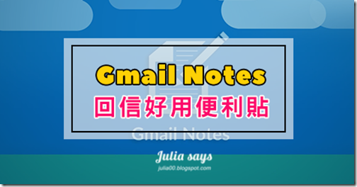 gmailnotes01