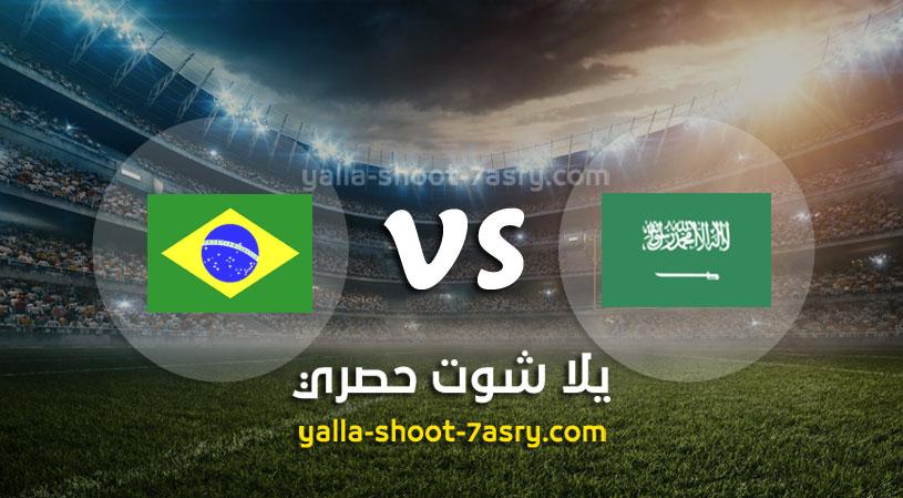 مباراةالسعودية والبرازيل
