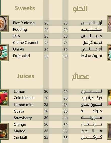 منيو مطعم المصريين 11
