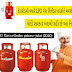 More than 8 crore LPG gas cylinder holders will get big relief, 2020
