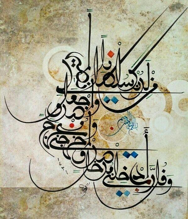 Gambar Kumpulan Contoh Tulisan Kaligrafi Arab Modern Seni Nah Bagi Hobi Di Rebanas Rebanas