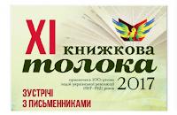 Виступ Івана Лучука на ХІ Книжковій толоці в Миколаєві