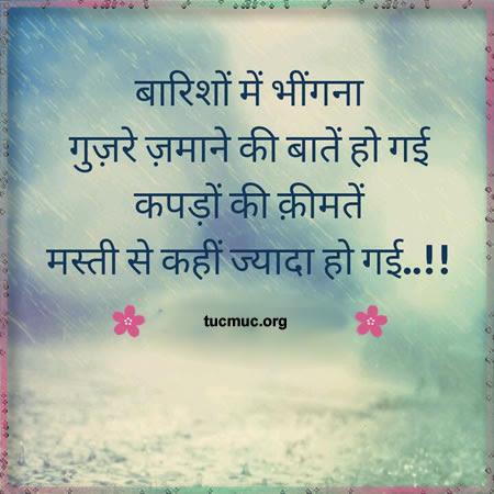 Barisho Ka Paani Images