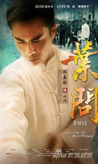 Ip Man  TVB - Diệp vấn phim bộ
