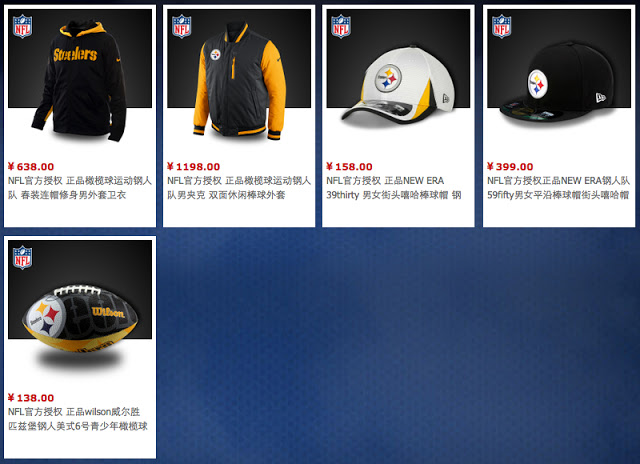 Items for sale listed on the Pittsburgh Steelers page at the NFL Tmall store