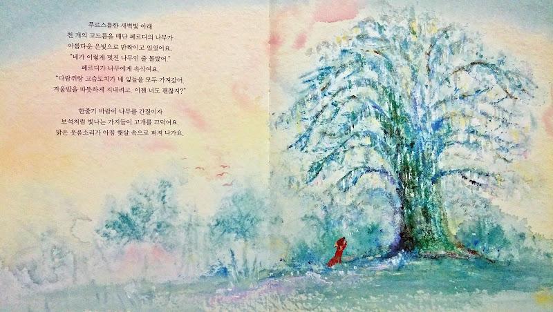 페르디의 가을나무
