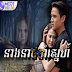 Neang Neath Cham Sne-[13Ep End]