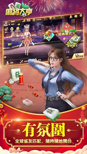Hong Kong Mahjong Tycoon 1.9 screenshots 3