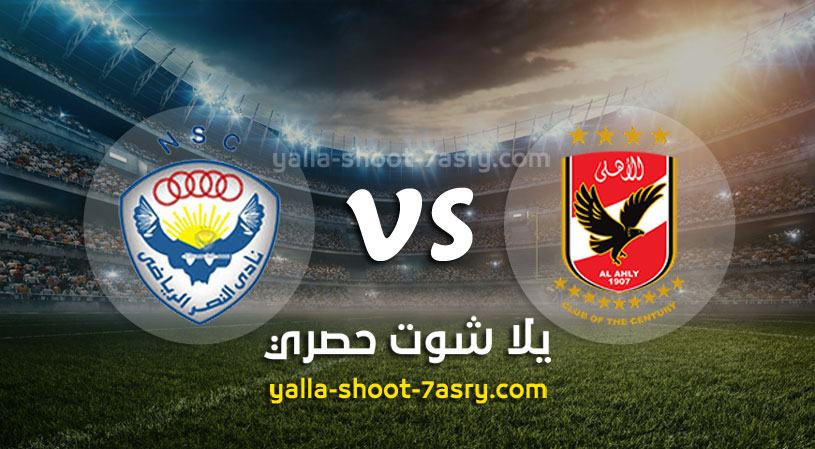 مباراة الأهلي والنصر المصري