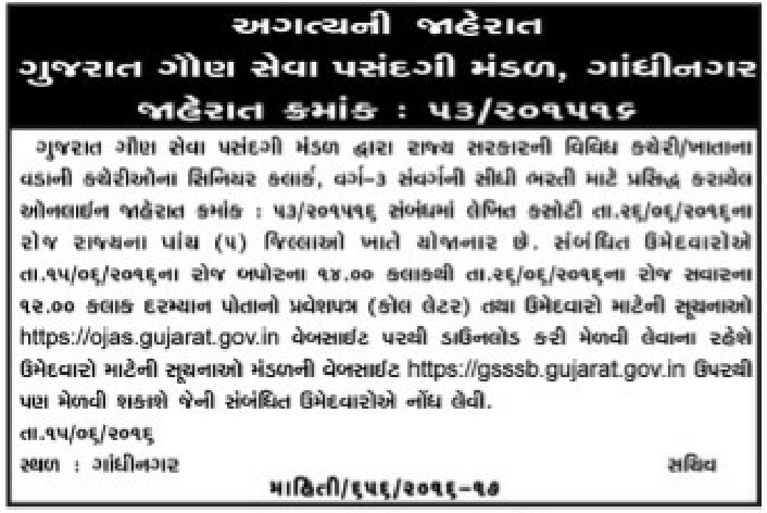 GOVERNMENT TEACHER: GUJARAT GAUN SEVA PASANDGHI MANDAL