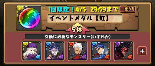 Fate交換-虹メダル