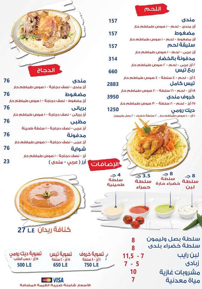 منيو مطعم ريدان