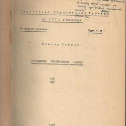 петров-походження-укр-народу-титул.jpg