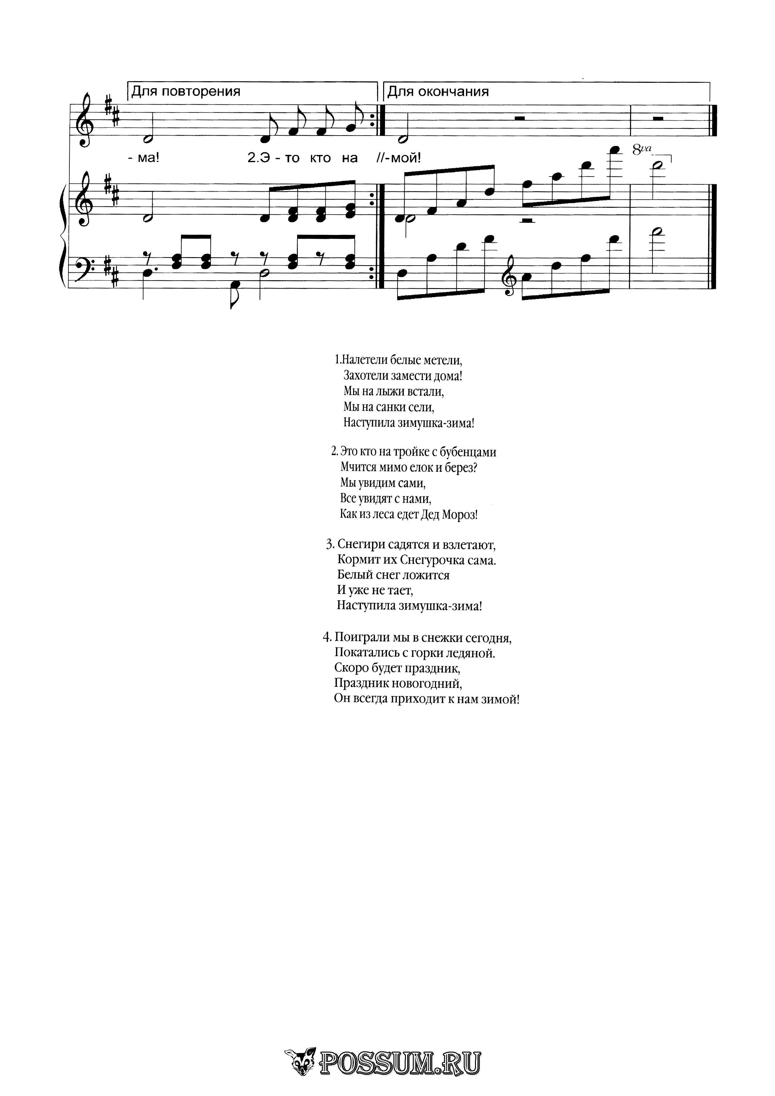 ДЕТСКАЯ ПЕСНЯ БЕЛАЯ МЕТЕЛИЦА СКАЧАТЬ БЕСПЛАТНО
