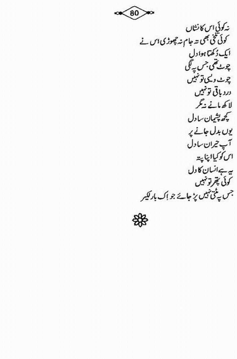 Tum Meri Akhri Mohabbat Ho Complete Novel By Sadia Amal Kashif