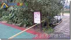 『遊戲場使用注意事項』立柱式告示牌